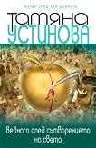 Веднага след сътворението на света - Татяна Устинова -