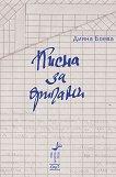 Писма за оригами - Дияна Боева -