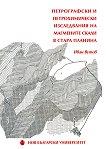 Петрографски и петрохимически изследвания на магмените скали в Стара планина - Иван Вутов -