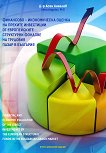 Финансово-икономическа оценка на преките инвестиции от европейските структурни фондове на трудовия пазар в България - Д-р Асен Ангелов -