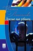 Досие на убиец - Весела Люцканова -