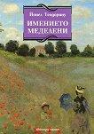 Имението Меделени - Йонел Теодоряну -