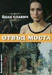 Отвъд моста - Йоан Славич -