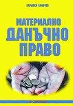 Материално данъчно право - Здравко Славчев -