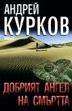 Добрият ангел на смъртта - Андрей Курков -