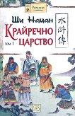 Крайречно царство - том 1 - Ши Найан -