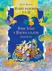 Малките магьосници от О-III: Принц Храбър и Небесното кралство - Диляна Крусева -