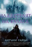 Сянката на гарвана - книга 2: Владетелят на кулата - Антъни Райън -