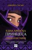 Една арабска принцеса: Споделени тайни - Джийн Сасън -