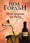 Майсторът на вино - Ноа Гордън -
