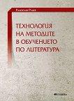 Технология на методите в обучението по литература - Радослав Радев -