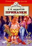 Приказки - Ханс Кристиан Андерсен - детска книга
