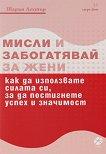 Мисли и забогатявай: За жени - Шарън Лехтър - книга