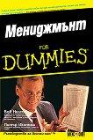Мениджмънт For Dummies - Питър Иконъми, Боб Нелсън -