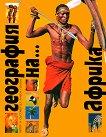 География на Африка - книга