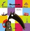 Вълкът, който искал да обиколи света - Ориан Лалман - книга