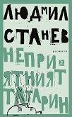 Неприятният татарин. Разкази - Людмил Станев -