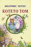 Котето Том - Биатрикс Потър - детска книга