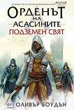 Орденът на асасините - книга 8: Подземен свят - Оливър Боудън -