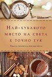 Най-хубавото място на света е точно тук - Франсеск Миралес, Каре Сантос - книга