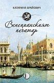 Венецианският печатар - Катарина Брайович -