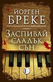 Заспивай сладък сън - Йорген Бреке - книга