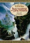 Властелинът на Пръстените - част 1: Задругата на пръстена - Дж. Р. Р. Толкин -