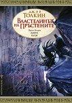 Властелинът на Пръстените - част 2: Двете кули - Дж. Р. Р. Толкин -
