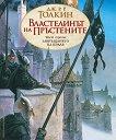Властелинът на Пръстените - част 3: Завръщането на краля - Дж. Р. Р. Толкин -