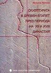Скулптурата в Древен Египет през периода на XII и XVIII династия - Моника Попова -