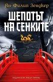 Полетът на дракона - книга 1: Шепотът на сенките - Ян-Филип Зендкер -