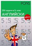 250 задачи в 5. клас - Английски - учебник