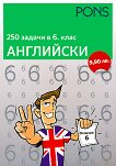 250 задачи в 6. клас - Английски - Александър Питър Сакаро, Беатрикс Пиърс, Лорена Раутенберг, Куейд Н. Уилямс -