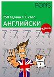 250 задачи в 7. клас - Английски -