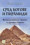Сред богове и пирамиди - Емил Бузов -