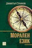 Морален език - Димитър Станков -