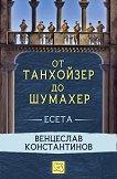 От Танхойзер до Шумахер. Есета - Венцеслав Константинов -