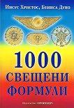 1000 свещени формули -
