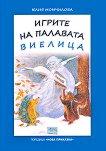 Игрите на палавата виелица - Юлия Момчилова - книга