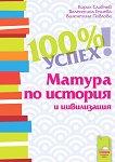 100% успех! Матура по история и цивилизация - книга за учителя