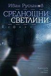 Среднощни светлини - Иван Русланов -