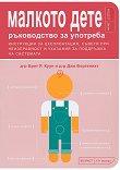 Малкото дете - ръководство за употреба - книга