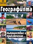 Географията: Пътешествие и приключение - фотоалбум - Проф. Румен Пенин -