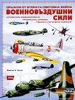 Оръжия от Втората световна война: Военновъздушни сили - Майкъл Е. Хаскю - книга