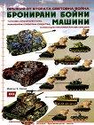 Оръжия от Втората световна война: Бронирани бойни машини - Майкъл Е. Хаскю - книга