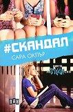 #Скандал - Сара Оклър -
