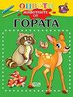 Оцвети: Животните от гората - Аугусто Вечи -