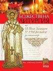 Божествена литургия на Св. Йоан Златоуст № 2 - Свещ. Александър Лашков -