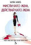 Мисли като жена, действай като жена - Катрин Капюта -