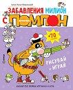 Забавления милион с котарака Помпон + 70 стикера - Чичо Коля Воронцов -